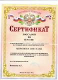 Зоосалон BestСтиль, г. Люберцы.